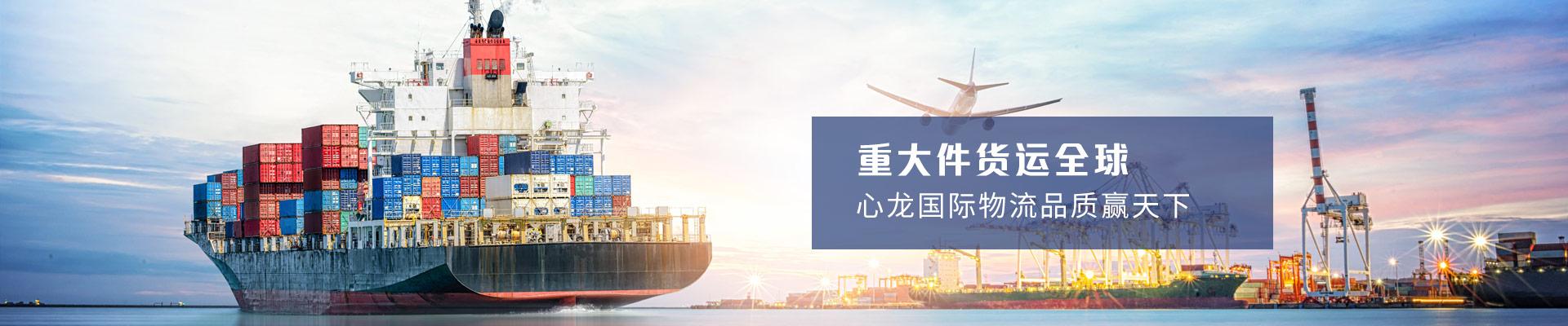 心龙物流重大件货运全球