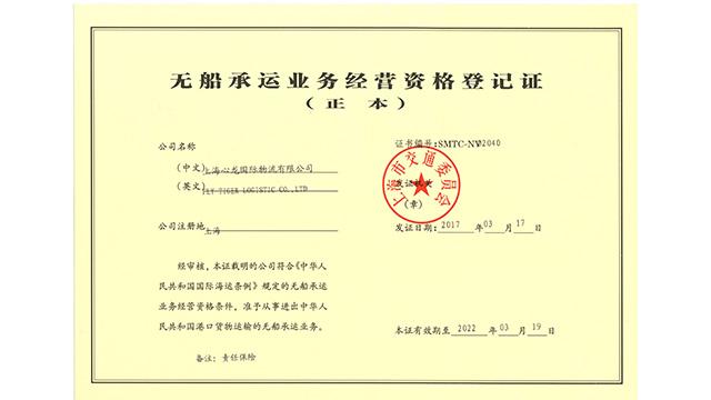 NVOCC证书